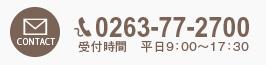 0263-77-2700(受付時間 平日9:00〜17:30)